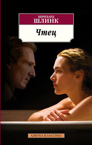 Лучшие книги про любовь - список с описание 4