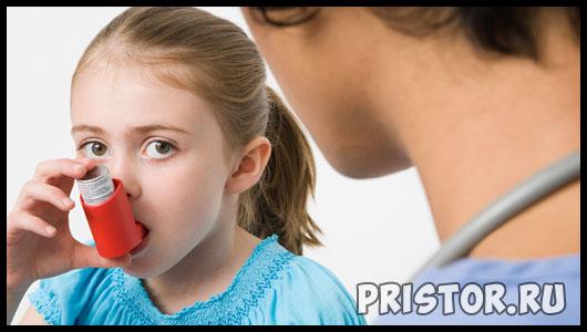 Бронхиальная астма симптомы и лечение у взрослых и детей