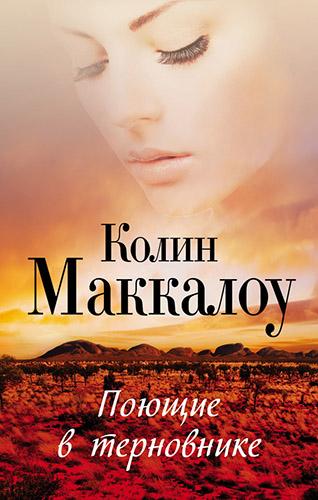 Лучшие книги про любовь - список с описание 5