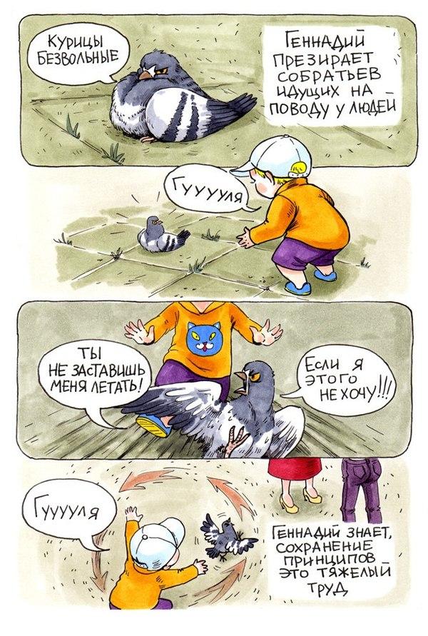 Голубь Геннадий смешной комикс - смотреть бесплатно 6