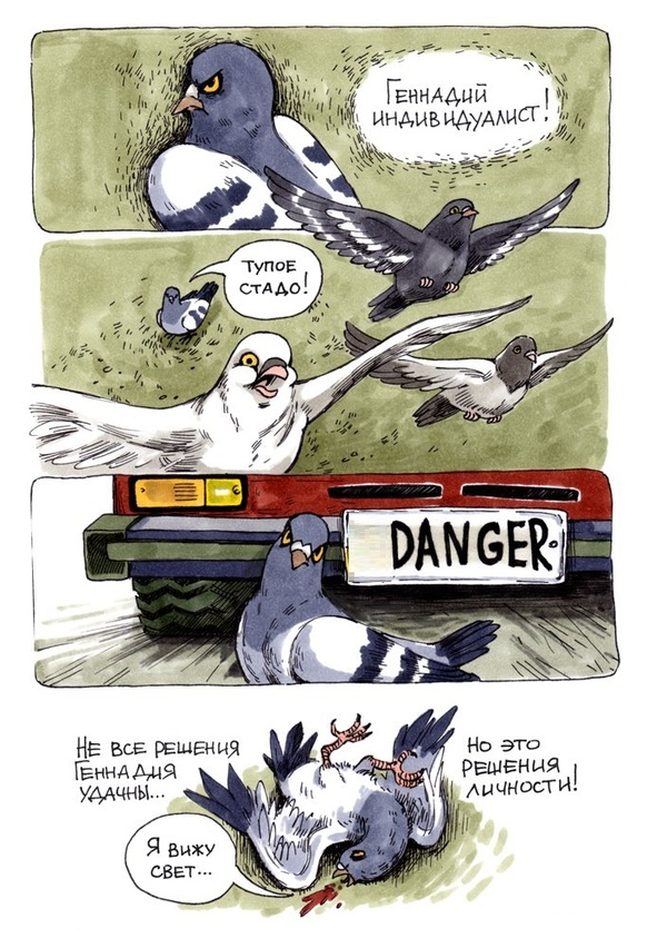 Голубь Геннадий смешной комикс - смотреть бесплатно 8