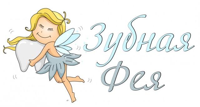 Зубная фея картинки - для детей, прикольные, красивые, крутые 8