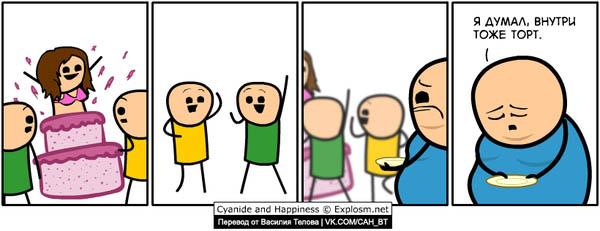 Комиксы прикольные, смешные, ржачные, веселые - подборка 5