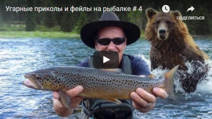 прикольные случаи на рыбалке видео