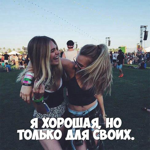 Прикольные картинки про подруг, классные, крутые, веселые 18