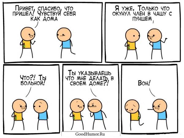 Смешные комиксы мемы - прикольные, веселые, ржачные 14