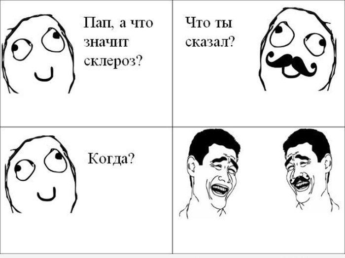 Смешные комиксы мемы - прикольные, веселые, ржачные 6