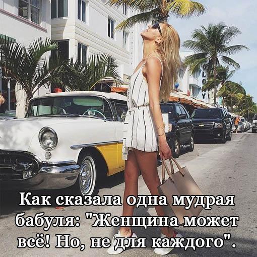 Удивительные цитаты про женщину - красивые, интересные, подборка 2
