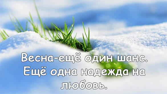 Цитаты про весну - красивые цитаты, со смыслом, высказывания и фразы 5