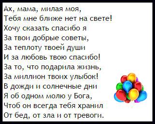 Трогательные поздравления С Днем Рождения до слез - красивые 11