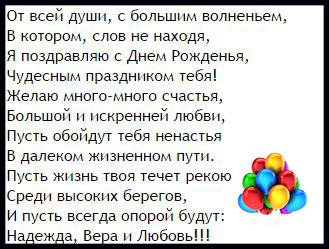 Трогательные поздравления С Днем Рождения до слез - красивые 13