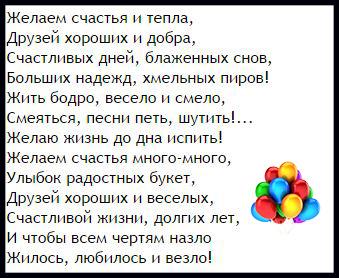 Трогательные поздравления С Днем Рождения до слез - красивые 1