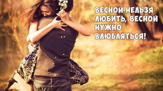 Цитаты про весну и любовь - красивые, удивительные, со смыслом 1