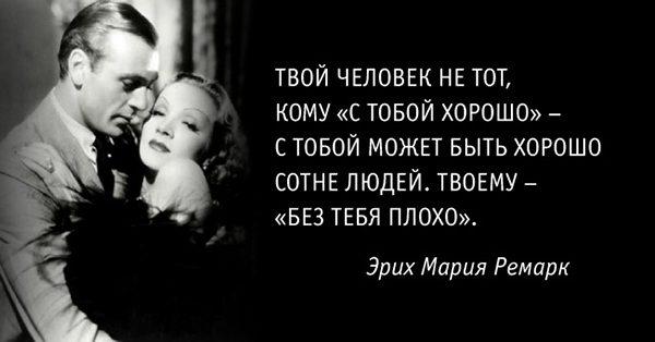 Красивые цитаты про женщин со смыслом - читать бесплатно 4