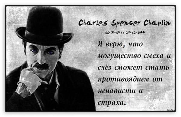 Красивые цитаты великих людей про жизнь - читать бесплатно 13