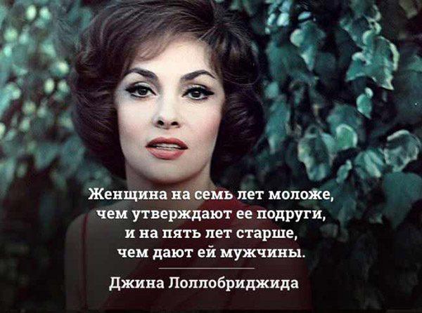 Красивые цитаты про женщин со смыслом - читать бесплатно 14