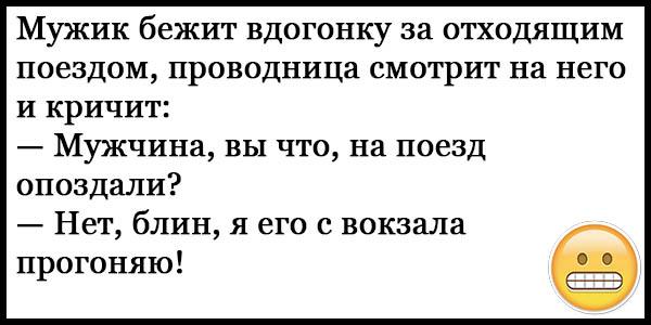 Анекдоты Свежие Короткие До Слез