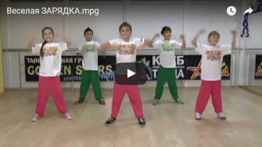 Веселая зарядка видео для детей, подборка зарядок - смотреть видео