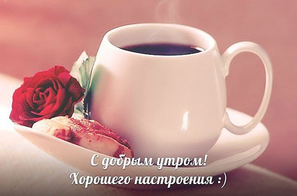 Доброе утро, картинки красивые с надписью - мужчине, парню 9