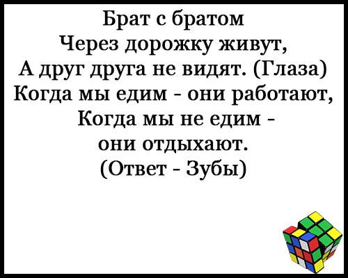 Загадки для детей 4 лет с ответами - логические, новые, интересные 11