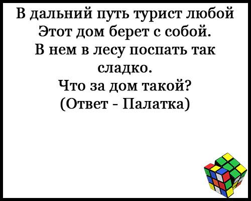 Загадки для детей 4 лет с ответами - логические, новые, интересные 12