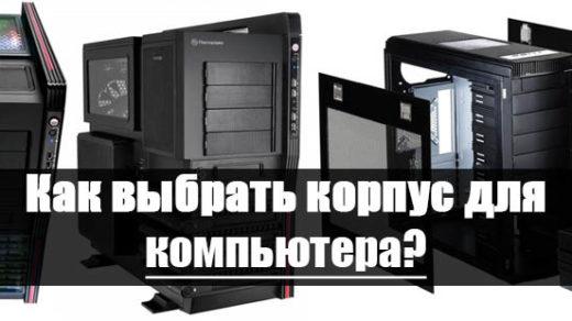 Как выбрать корпус для компьютера, на что нужно смотреть 1