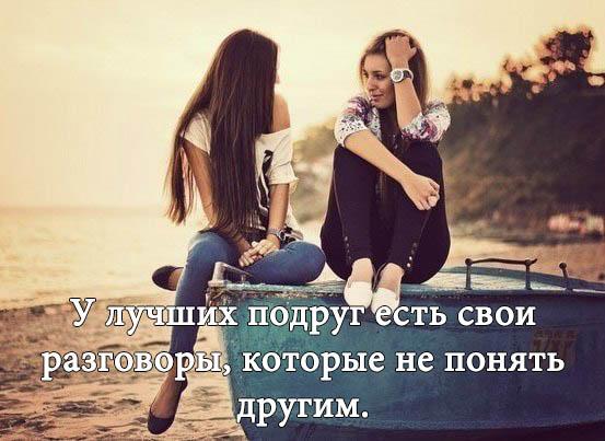картинки подруги скачать