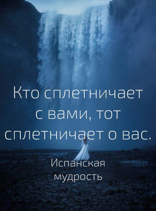 Красивые картинки с цитатами про жизнь - читать бесплатно 4