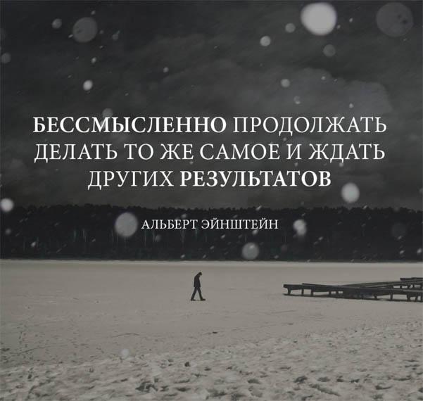 Красивые картинки с цитатами со смыслом - читать бесплатно 13