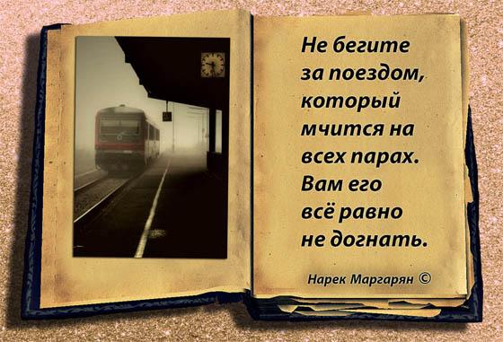 Красивые цитаты великих людей в картинках - читать бесплатно 12