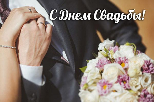 Поздравления С Днем Свадьбы - красивые картинки и открытки 1
