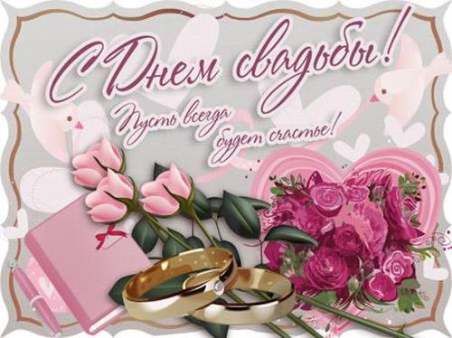 с днём свадьбы красивые открытки фото