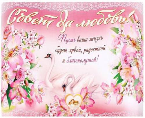 Картинки с поздравлением свадьбы красивые