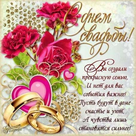 Поздравления С Днем Свадьбы - красивые картинки и открытки 12
