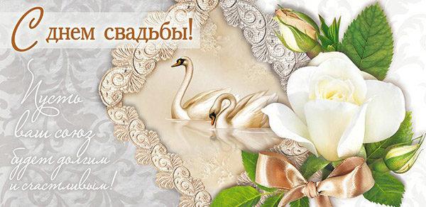 Поздравления с днем свадьбы обычные