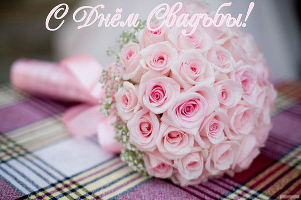 Поздравления С Днем Свадьбы - красивые картинки и открытки 14