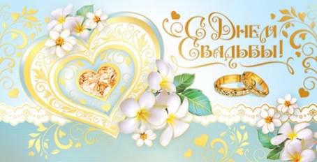 Поздравления С Днем Свадьбы - красивые картинки и открытки 3