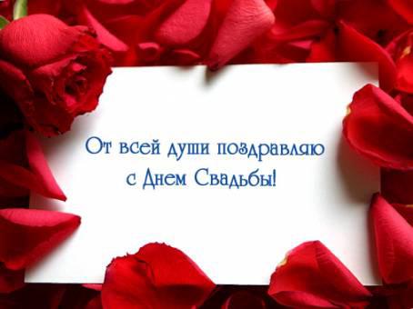 Поздравления С Днем Свадьбы - красивые картинки и открытки 4