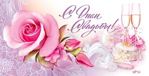 Поздравления С Днем Свадьбы - красивые картинки и открытки 5