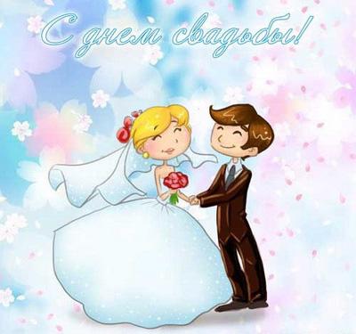 Поздравления С Днем Свадьбы - красивые картинки и открытки 6