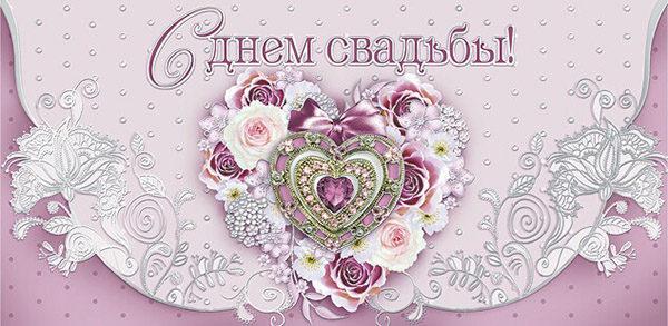 Поздравления С Днем Свадьбы - красивые картинки и открытки 9