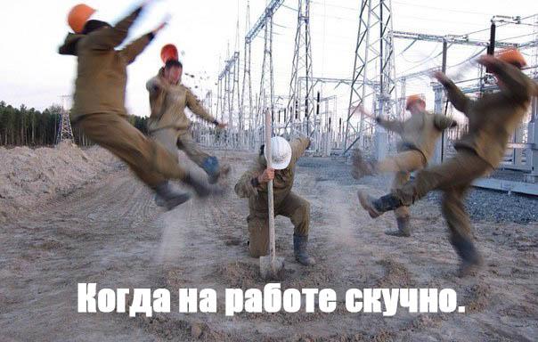 Смешные и ржачные картинки про работу - смотреть бесплатно 11