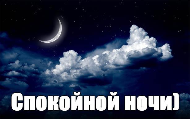 Спокойной ночи картинки - прикольные, смешные, красивые 3