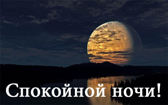 Спокойной ночи картинки - прикольные, смешные, красивые 9