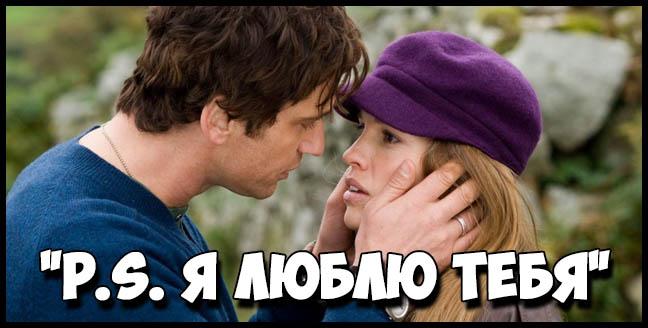 Фильмы о любви, которые стоит посмотреть каждому за свою жизнь 2
