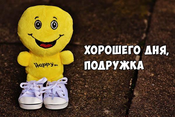 Хорошего дня подруга - картинки, фото, пожелание, открытки 11