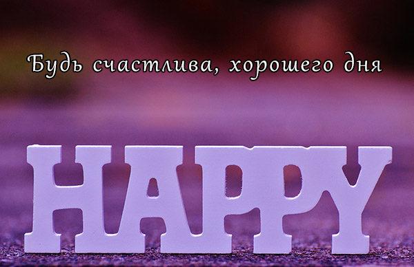 Хорошего дня подруга - картинки, фото, пожелание, открытки 5