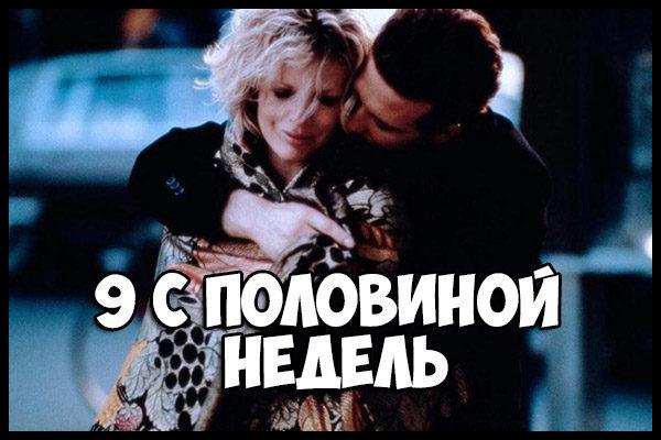 Красивые фильмы про сильную любовь, которые стоит посмотреть 9