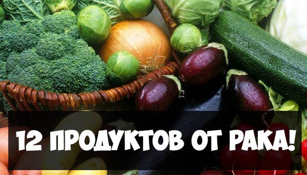 12 продуктов, побеждающих рак - список лучших продуктов 1