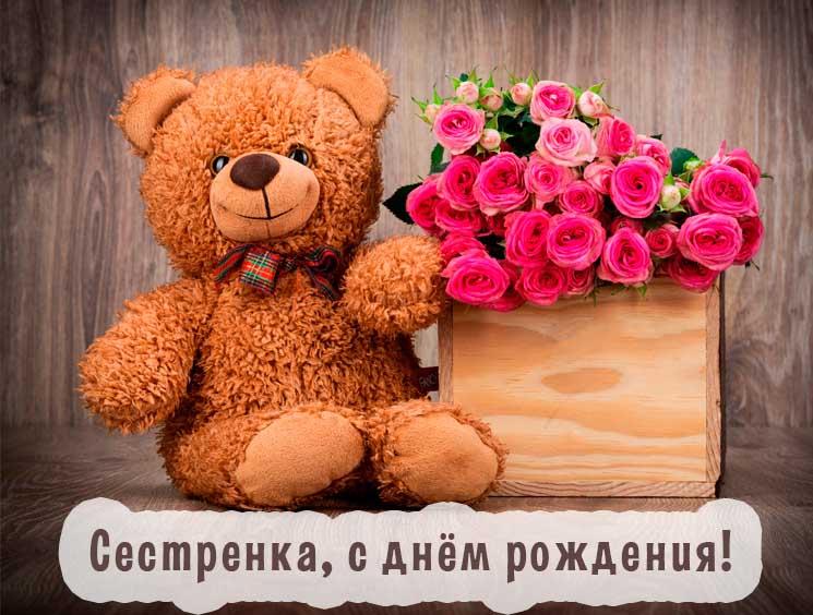 С день рождения поздравления картинки сестре